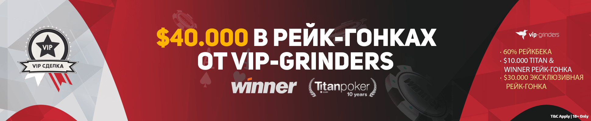 WINNER AND TITAN 1940X400 banner april RU 2