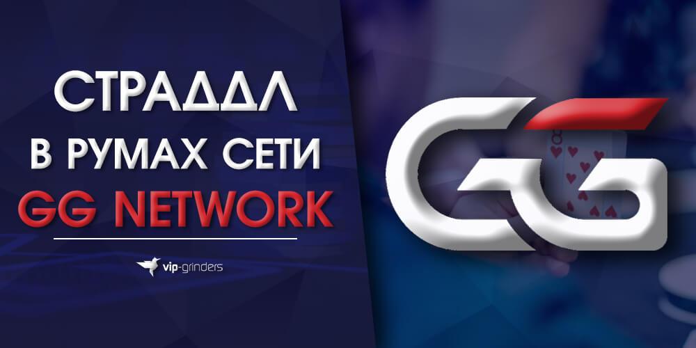 GG straddle news banner