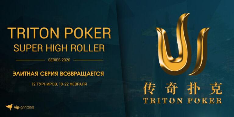 Triton2020 news banner