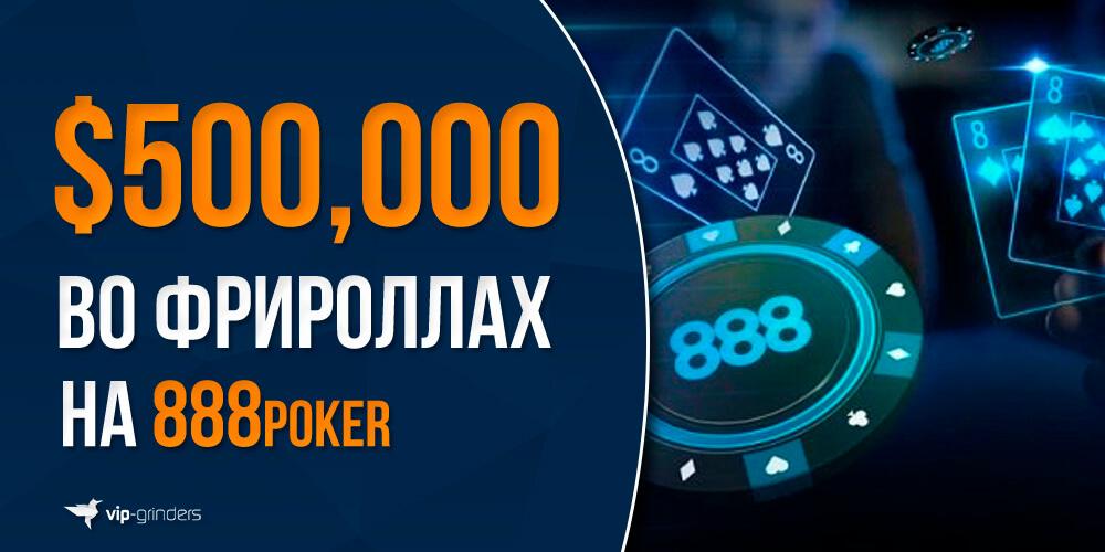 888 poker freeroll banner