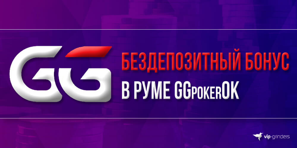 GGpokerOK bonus banner