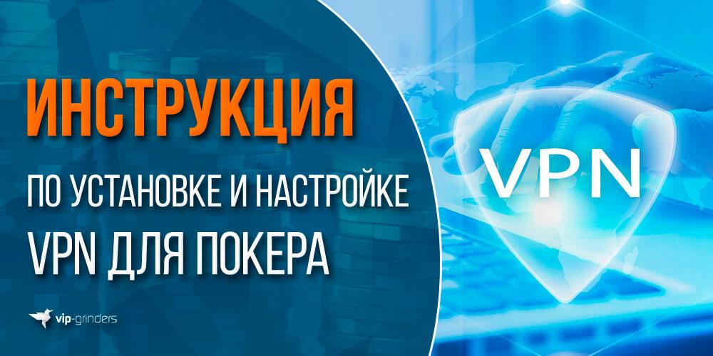 VPN banner