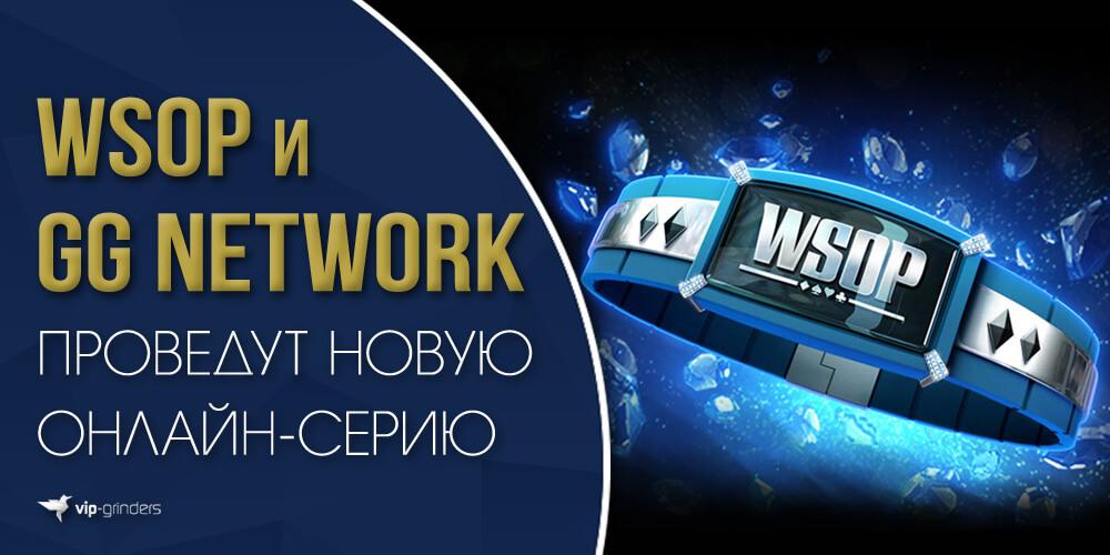 Wsop GG news banner