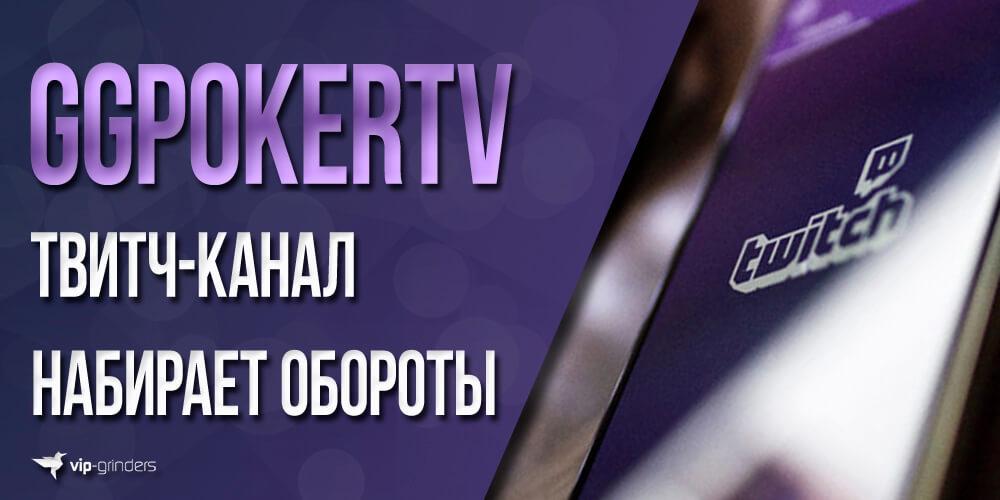 GGPokerTV news banner