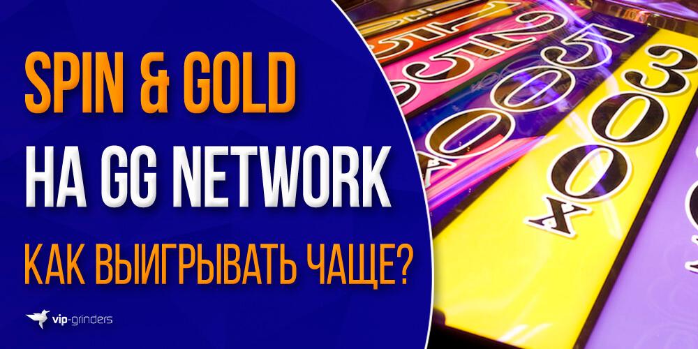 spin gold gg banner