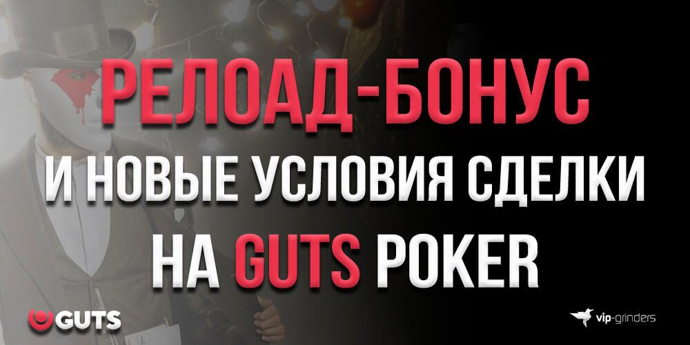 Guts news banner