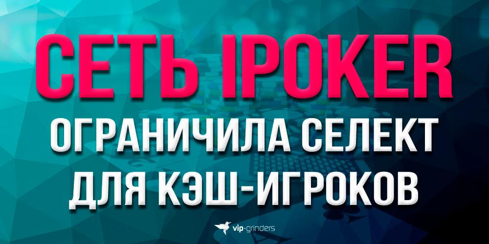 ipoker news banner