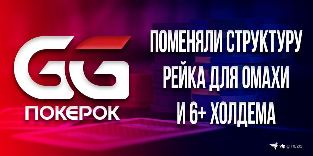 GGpokerok rake news banner