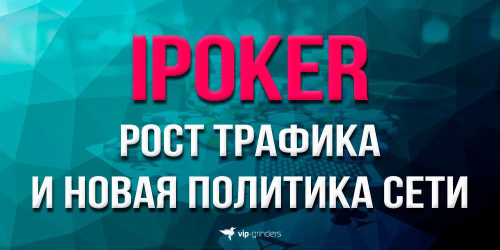 ipoker news banner 4