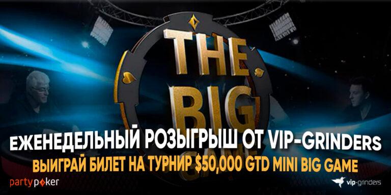 COTW big game banner