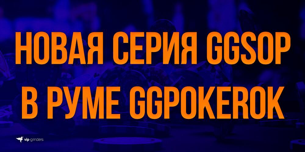 ggsop ggpokerok banner