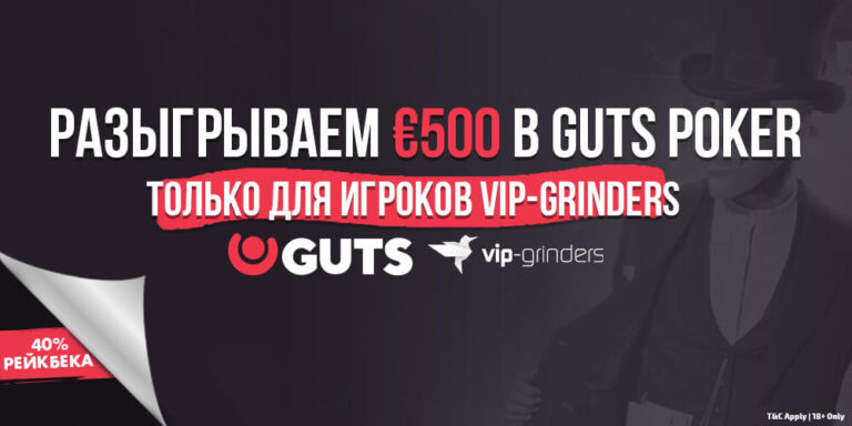 guts giveaway RU 1000x500 september2 1