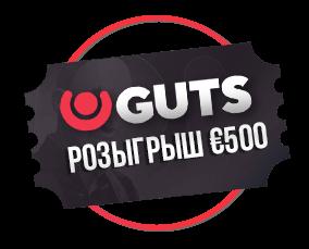guts icon