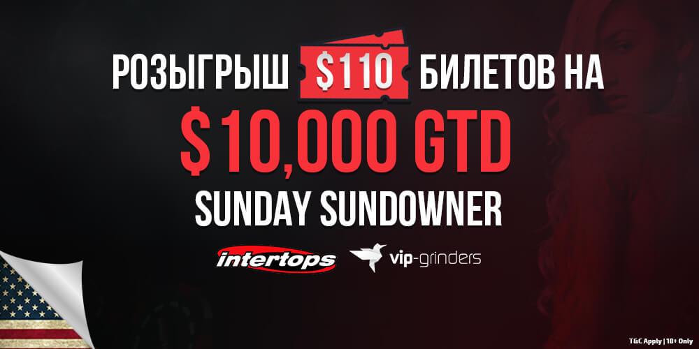 intertops giveaway RU 1000x500 september 110