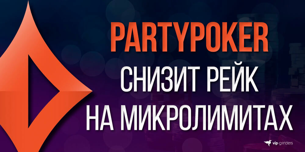 partynews banner