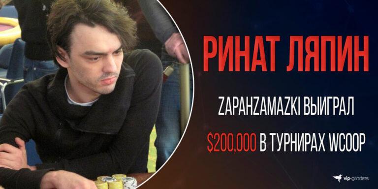 zapahzamazki news banner