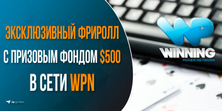 WPN freeroll banner