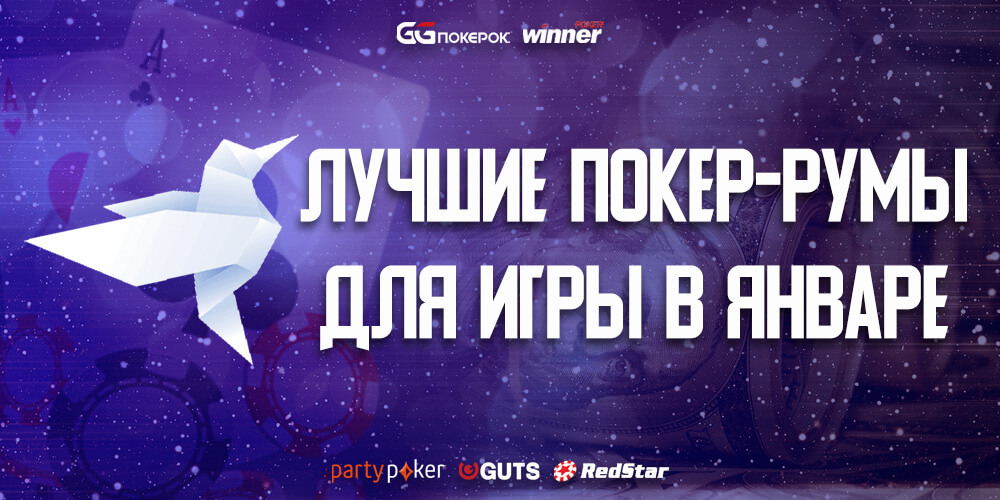 покерные румы топ 2021 январь