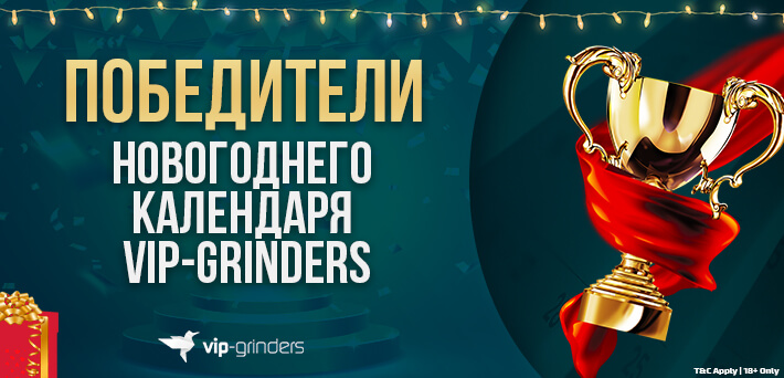 vg advent calendar winners RU