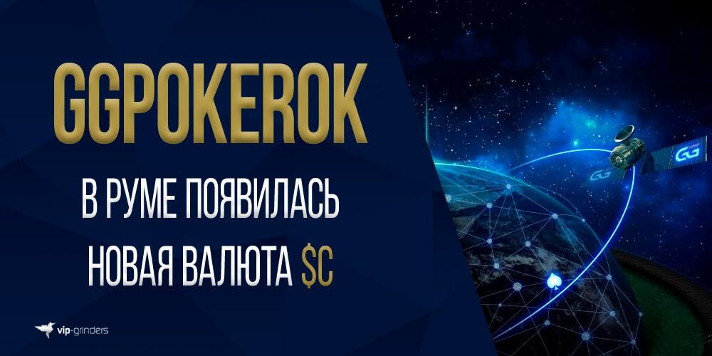 GGpokerok c news banner