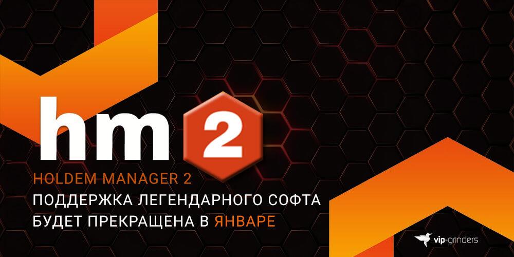 hm2 banner