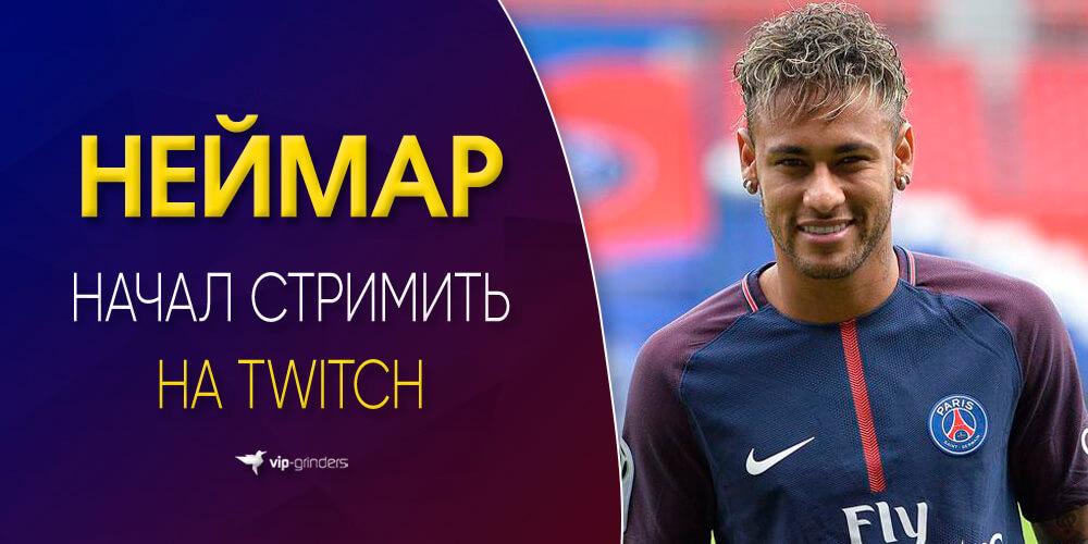 neymar banner
