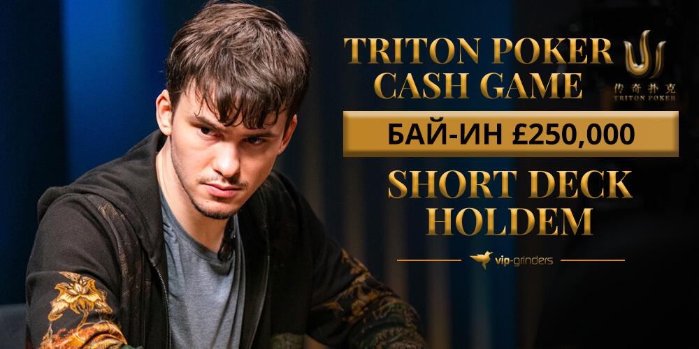 triton poker news banner